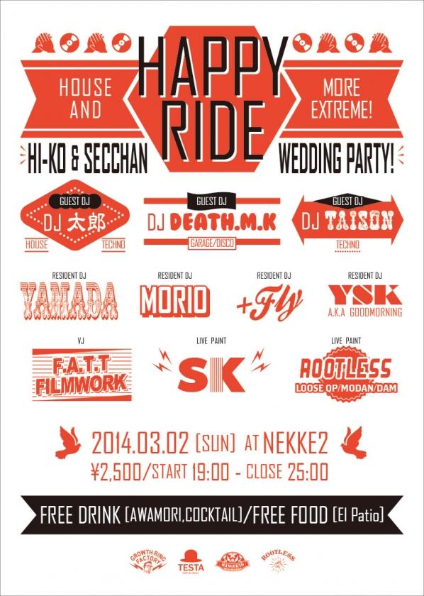 happyride201403_front